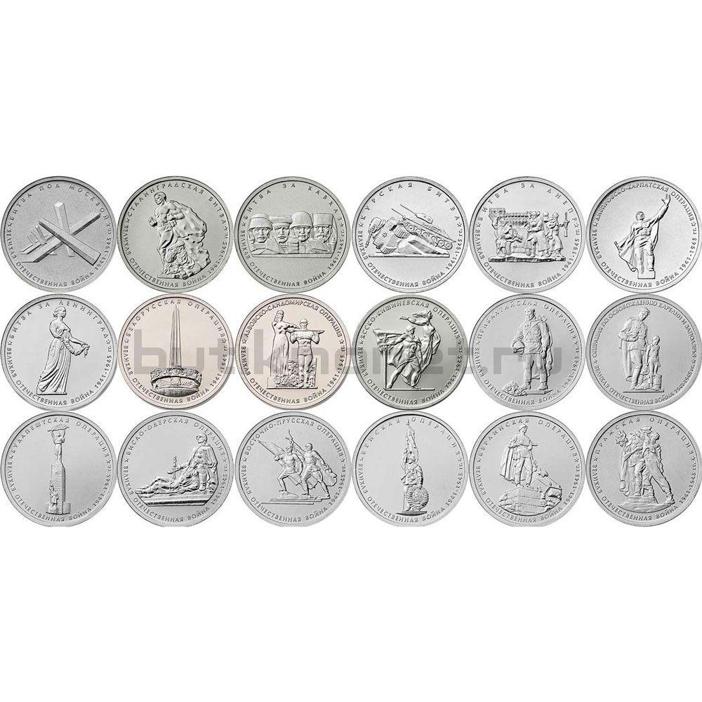 Набор 5 рублей 2014 70 лет Победы в ВОВ (18 монет)