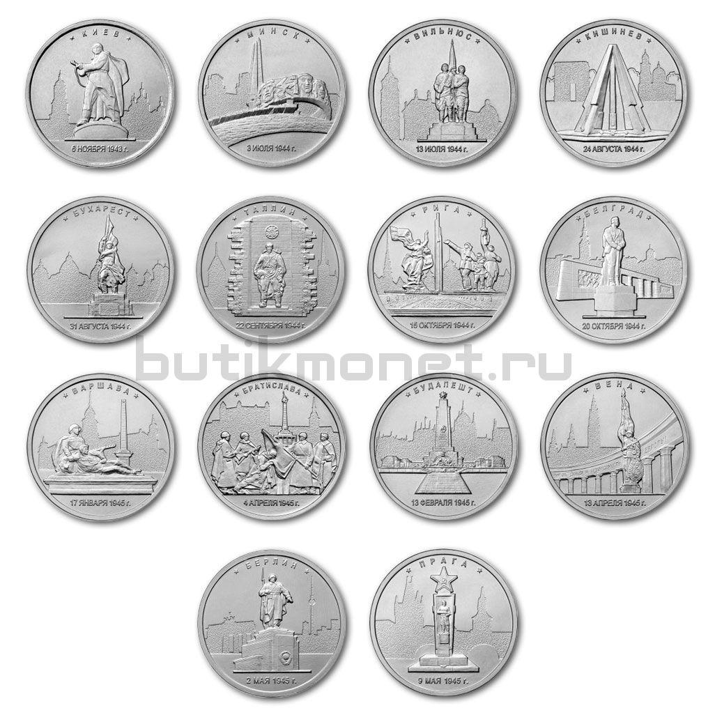 Набор 5 рублей 2016 Города – столицы государств, освобожденные советскими войсками от немецко-фашистских захватчиков (14 монет)