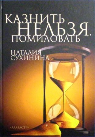 Казнить нельзя. Помиловать. / Наталья Сухинина. Православная книга для души