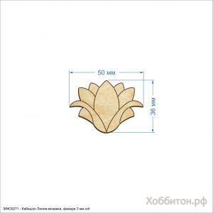 Кабашон ''Лилия-мозаика'' , фанера 3 мм (1уп = 5шт)