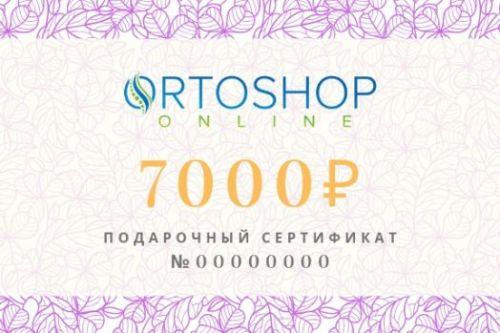 Подарочный сертификат на 7000 рублей