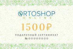 Подарочный сертификат на 1500 рублей