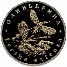 Жетон Оливьерина 5 червонцев 2019 Серия Красная Книга СССР