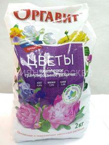 """Оргавит """"Цветы"""", 2 кг"""