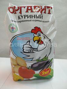 Оргавит (гранулированный куриный помет), 2 кг