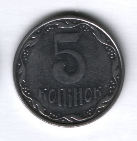 5 копеек 2006 года Украина