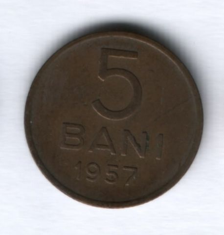 5 бани 1957 года Румыния