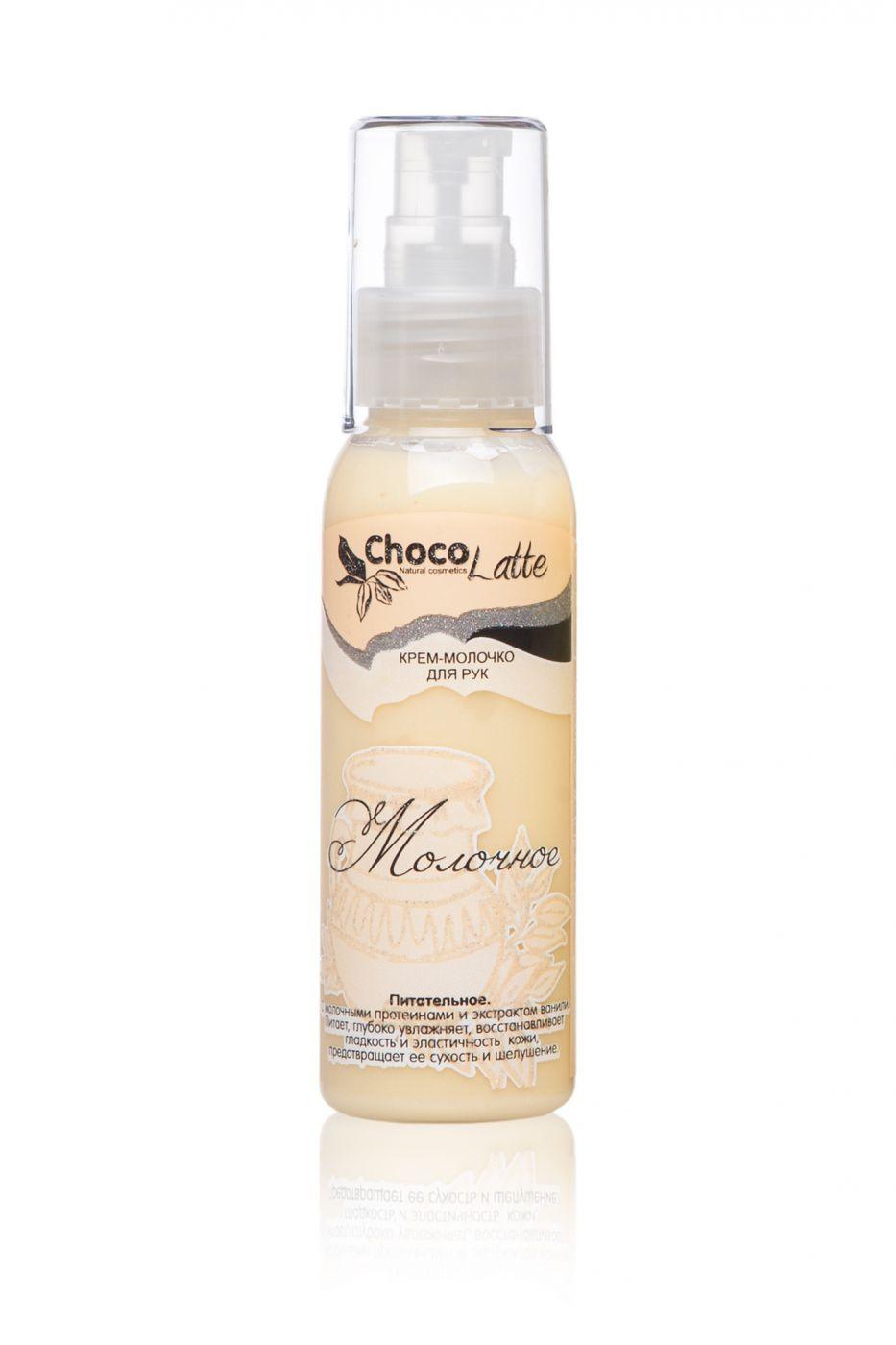 Крем-молочко для рук МОЛОЧНОЕ Питательное/ для сухой кожи, 100ml