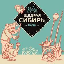 Колбаса Классическая п/а 450г Щедрая Сибирь