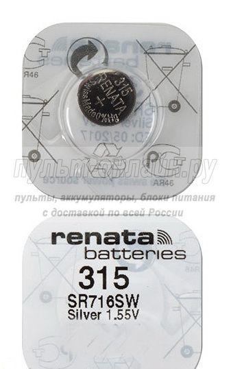 Батарейка Renata SR 716SW