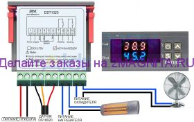 Терморегулятор DST1020 с датчиком DS18B20