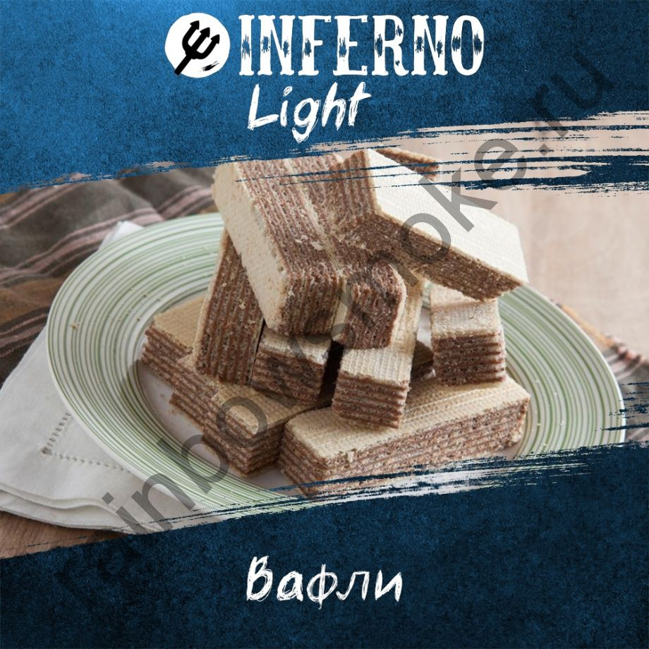 Inferno Light 250 гр - Вафли