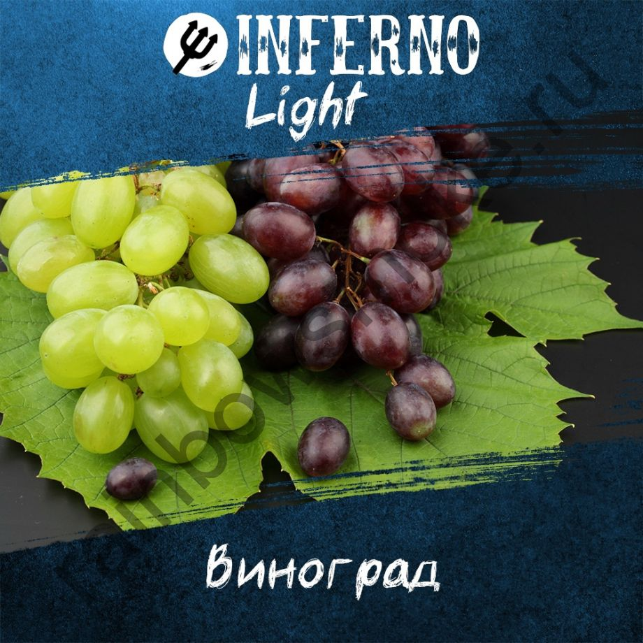 Inferno Light 250 гр - Виноград