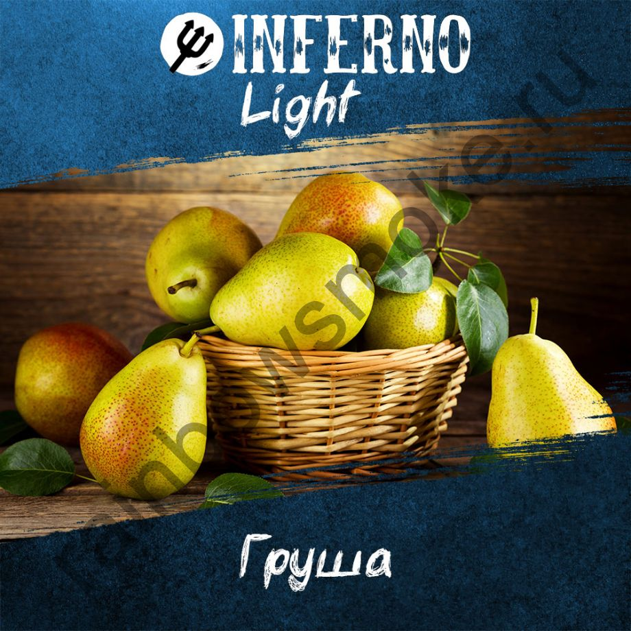 Inferno Light 250 гр - Груша