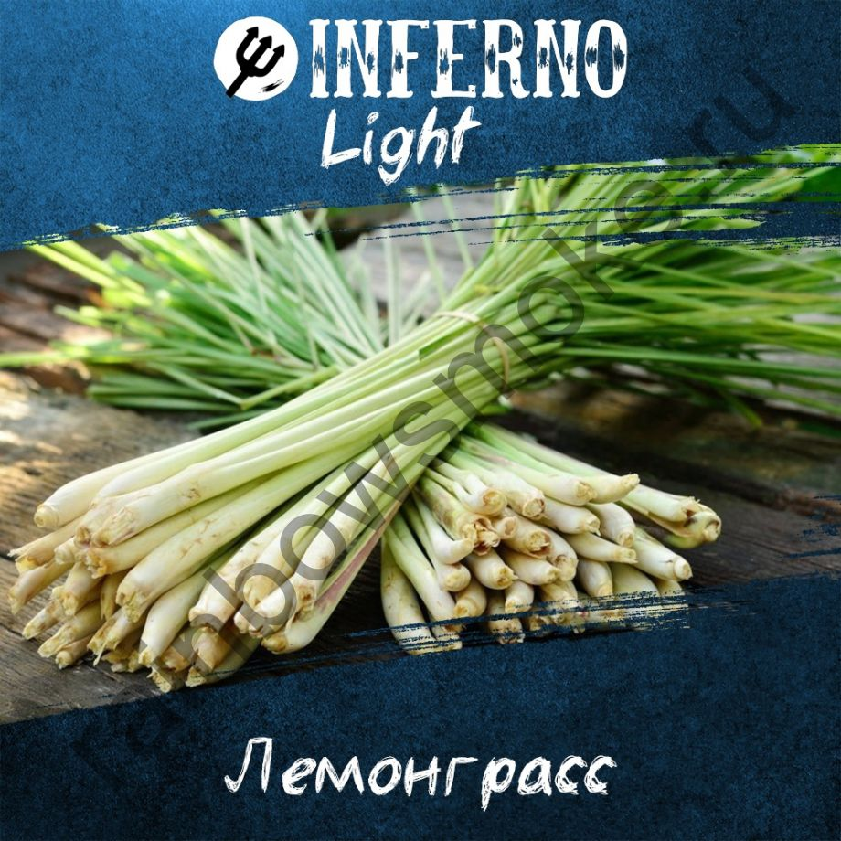 Inferno Light 250 гр - Лемонграсс
