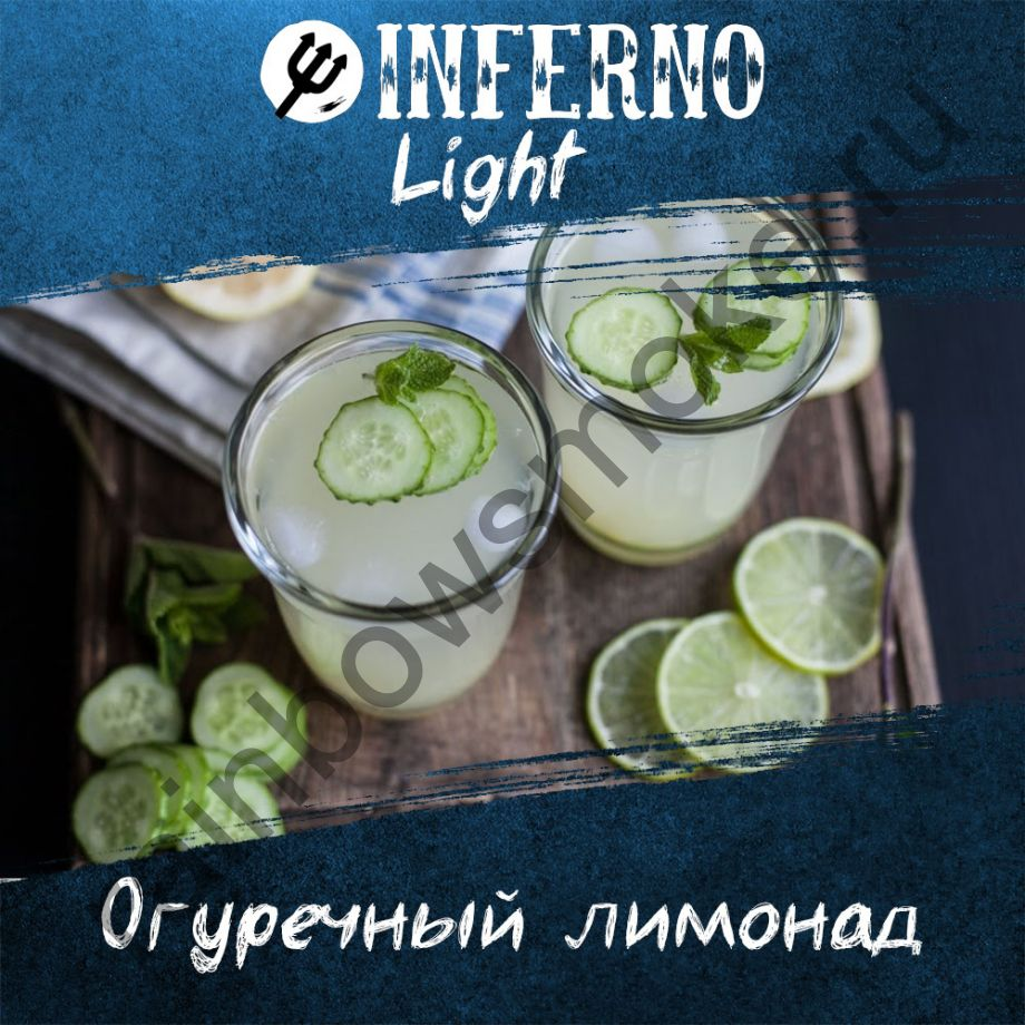 Inferno Light 250 гр - Огуречный Лимонад