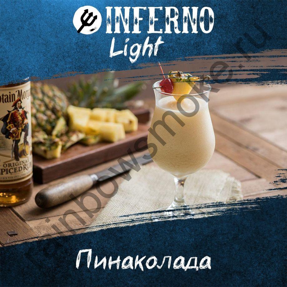Inferno Light 250 гр - Пиноколада