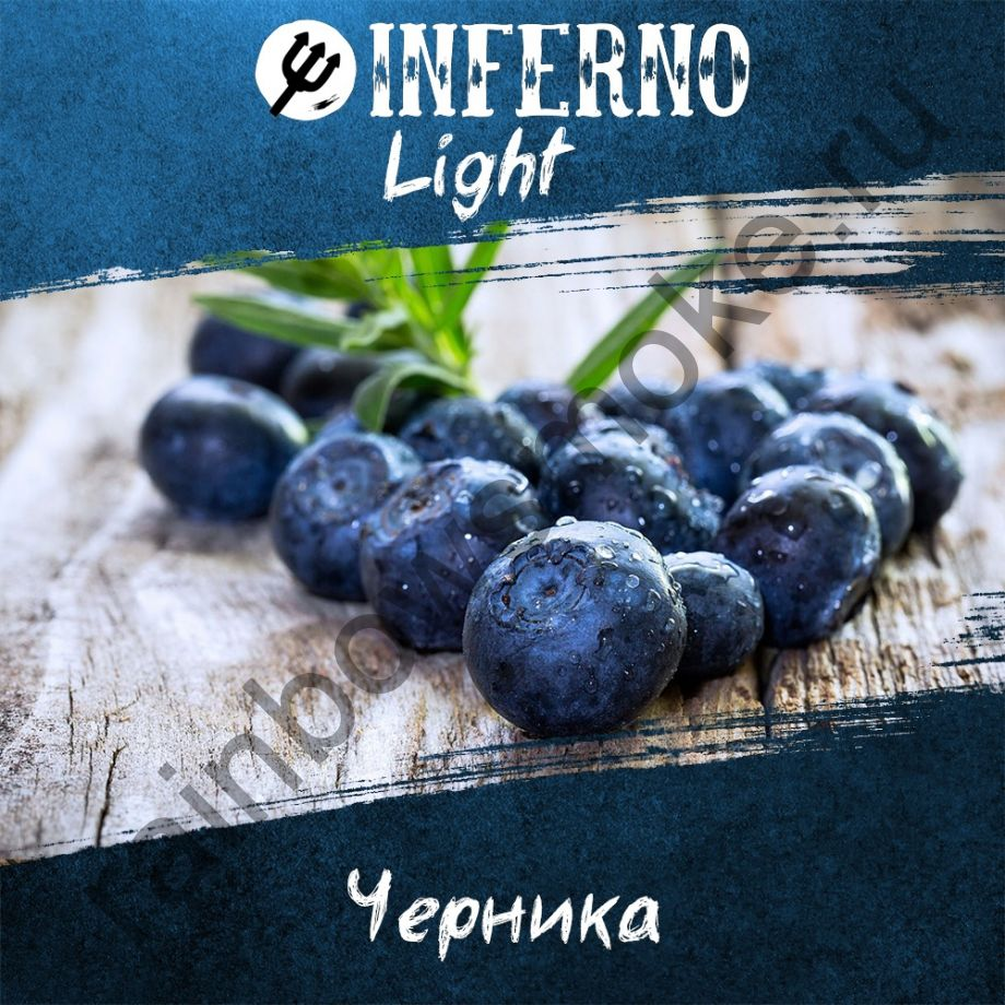 Inferno Light 250 гр - Черника