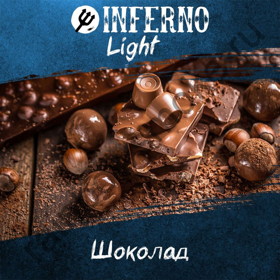 Inferno Light 250 гр - Шоколад