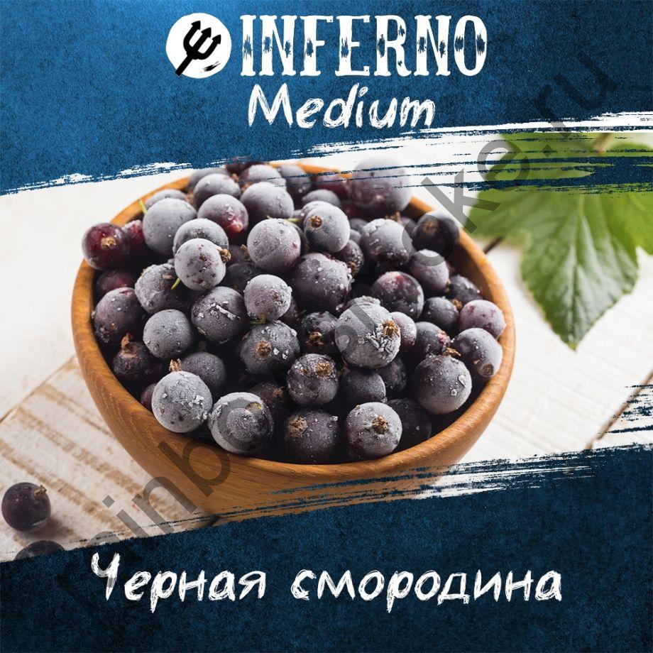 Inferno Medium 250 гр - Черная Смородина
