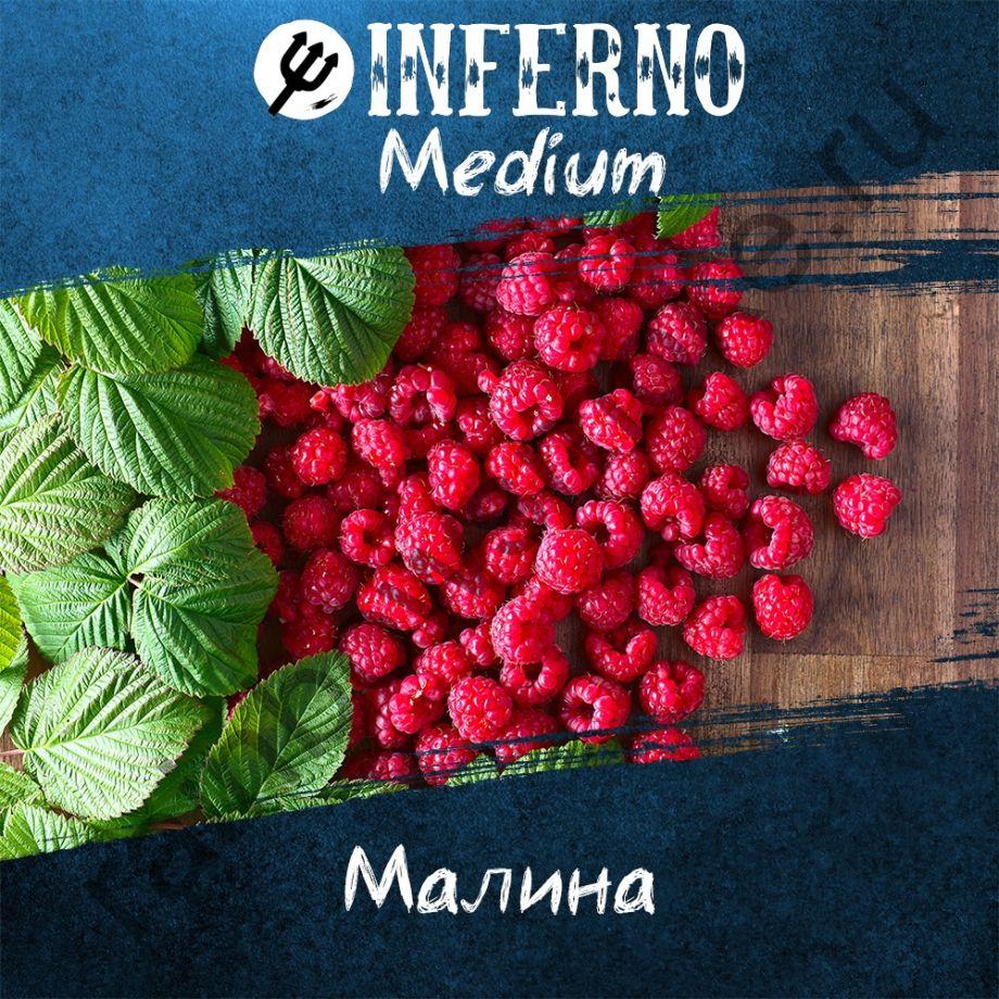 Inferno Medium 250 гр - Малина