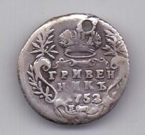 гривенник 1752 года R! Е