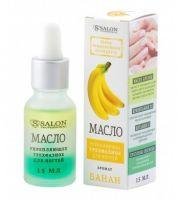 """Salon Укрепляющее трёхфазное масло для ногтей """"Банан"""" , 15 мл"""
