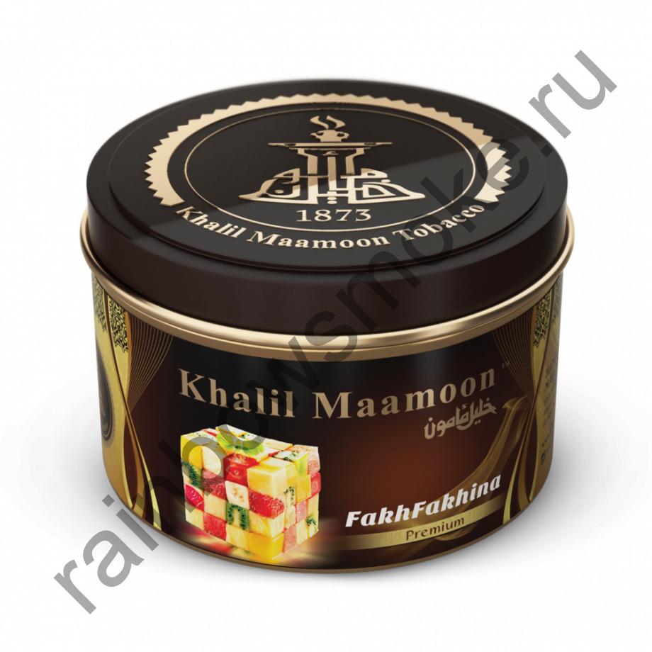 Khalil Maamoon 250 гр - Fakhfakhina (Фахфахина)