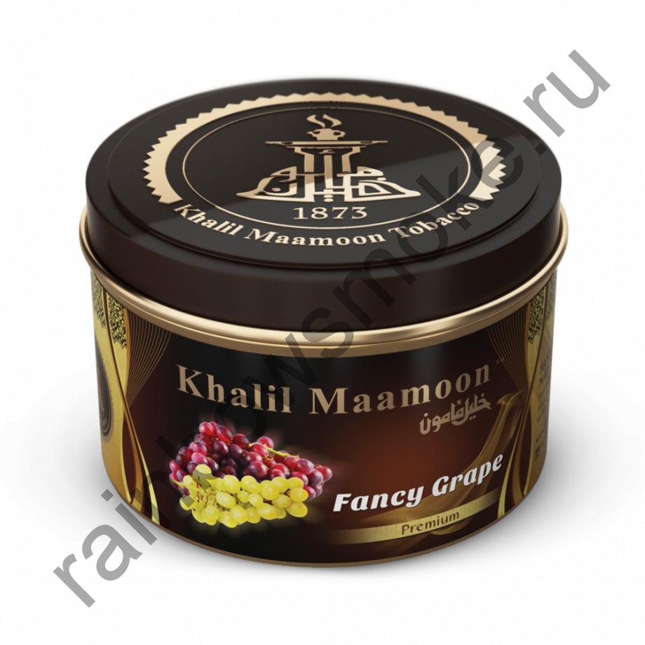 Khalil Maamoon 250 гр - Fancy Grape (Фантастический Виноград)