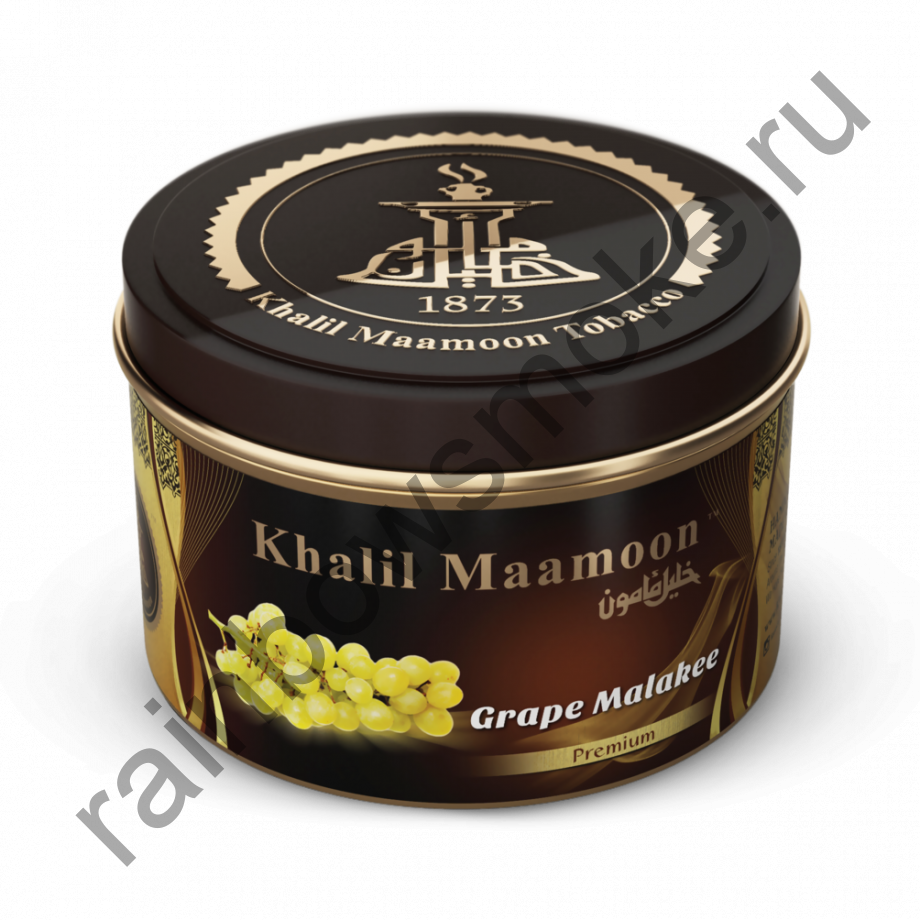 Khalil Maamoon 250 гр - Grape Malakee (Белый Виноград)