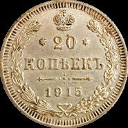 20 КОПЕЕК 1915, НИКОЛАЙ 2, СЕРЕБРО, ОТЛИЧНАЯ