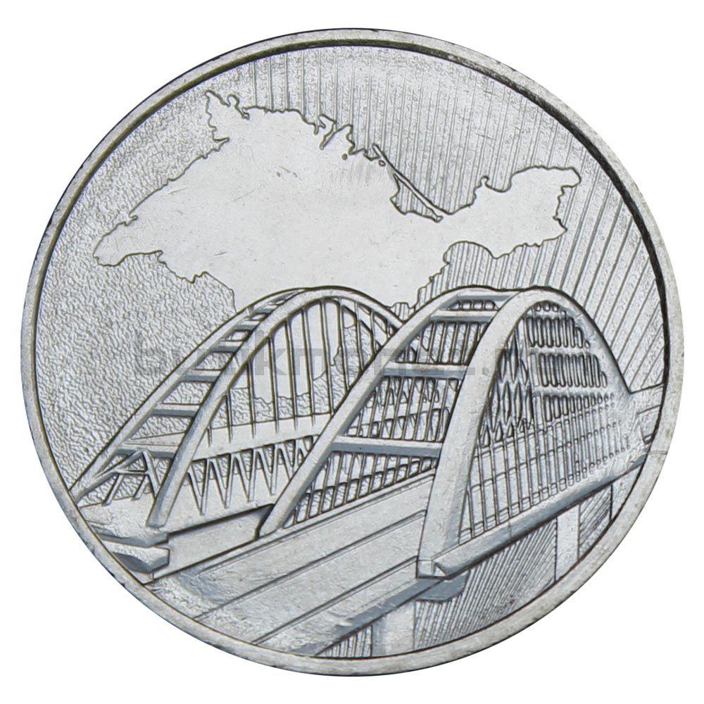 5 рублей 2019 ММД 5-я годовщина воссоединения Крыма с Россией