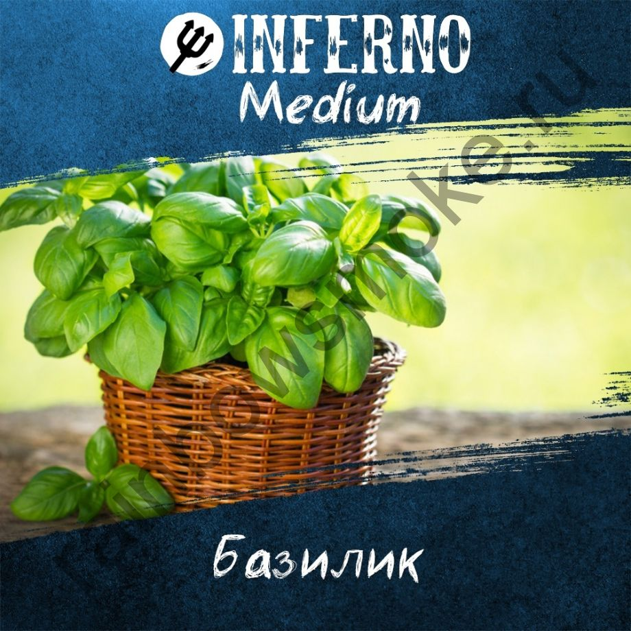 Inferno Medium 250 гр - Базилик