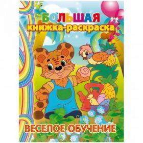 """Большая книжка-раскраска """"Веселое обучение"""", А4 (арт. 1127-131)"""