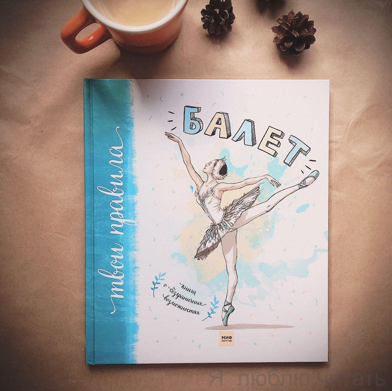Балет. Книга о безграничных возможностях.