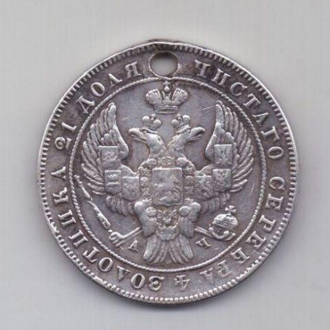 1 рубль 1842 года Петров 5 рублей !!!