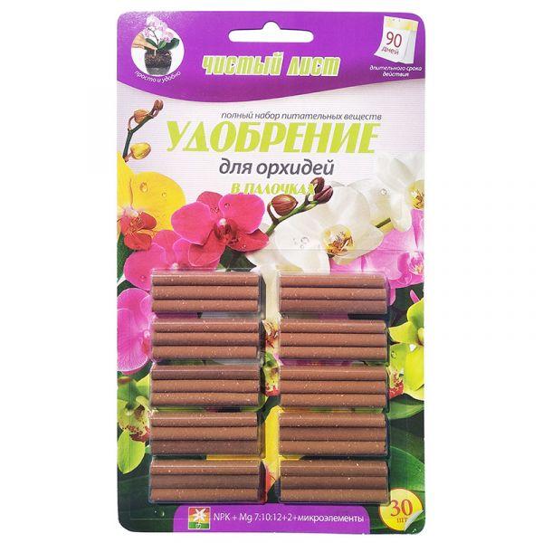 """Удобрение-палочки """"Чистый лист"""" (для орхидей), 30 шт."""