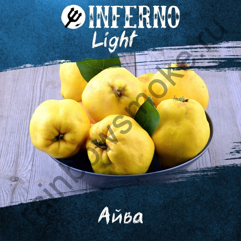 Inferno Light 250 гр - Айва