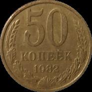 50 КОПЕЕК СССР 1982Г, ОБОРОТНАЯ