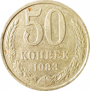50 КОПЕЕК СССР 1983Г, ОБОРОТНАЯ