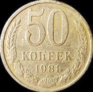 50 КОПЕЕК СССР 1981Г, ОБОРОТНАЯ