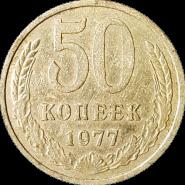 50 КОПЕЕК СССР 1977Г, ОБОРОТНАЯ