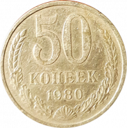50 КОПЕЕК СССР 1980Г, ОБОРОТНАЯ