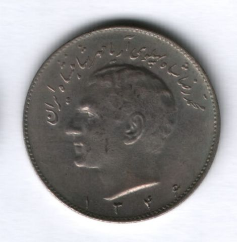 10 риалов 1967 года Иран XF