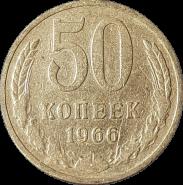 50 КОПЕЕК СССР 1966Г, ОБОРОТНАЯ