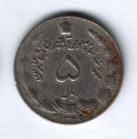 5 риалов 1970 года Иран