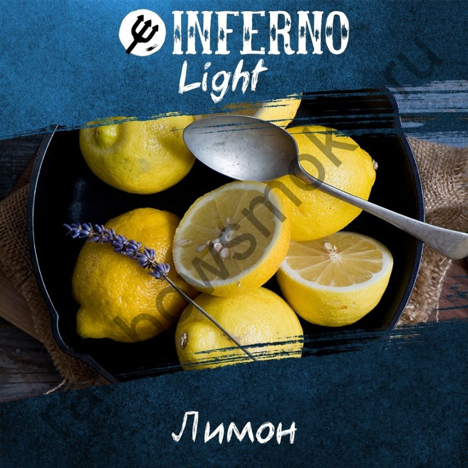 Inferno Light 250 гр - Лимон