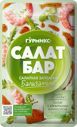 ГУРМИКС Салат-бар БАЛЬЗАМИК 80 г