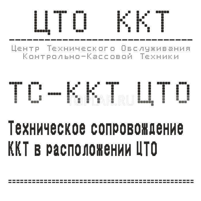 Услуга ТС-ККТ ЦТО