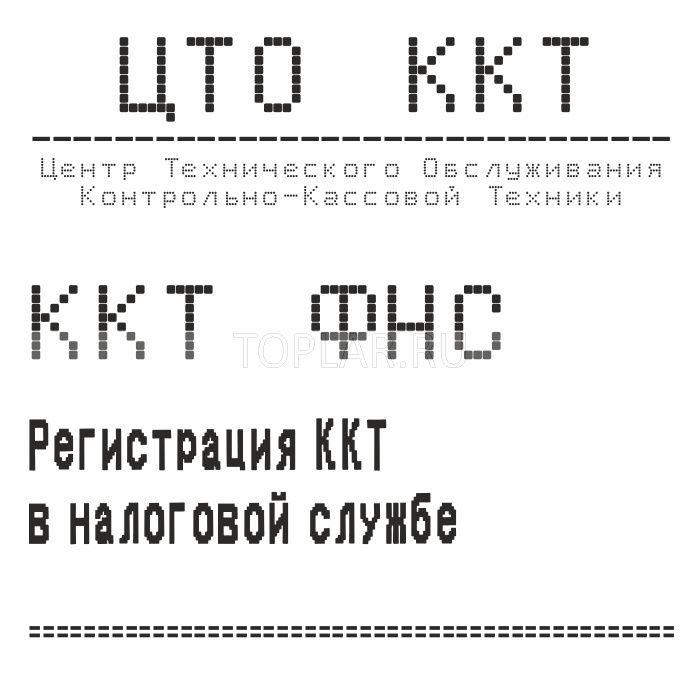Услуга регистрации ККТ в ФНС